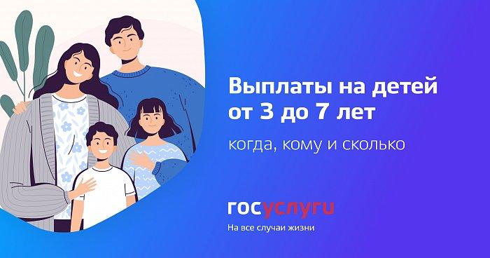 Как жителям ДНР/ЛНР получить выплаты на детей с 3 до 7 лет по указу Путина?
